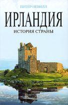 Невилл П. - Ирландия: История страны' обложка книги