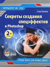 Секреты создания спецэффектов в Photoshop. 2-е изд. (+DVD)