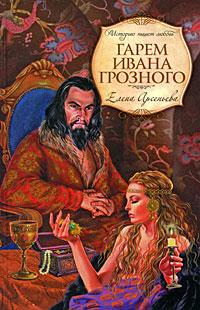 Гарем Ивана Грозного: роман