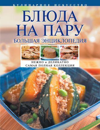 Блюда на пару. Большая энциклопедия