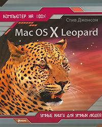 Mac OS X Leopard - фото 1