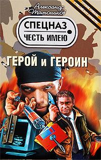Герой и героин: повести