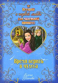 Детск. Истории о первой любви для маленьких принцесс