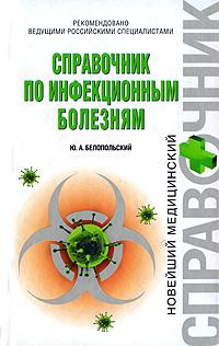 Справочник по инфекционным болезням Белопольский Ю.А.