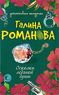 Осколки ледяной души: роман Романова Г.В.