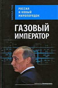 Гриб Н. - Газовый император. Россия и новый миропорядок обложка книги