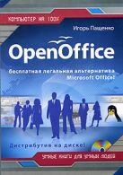 Пащенко И.Г. - Open Office. (+CD)' обложка книги
