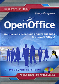 Open Office. (+CD) Пащенко И.Г.