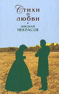 Стихи о любви Некрасов Н.А.