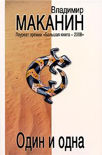 Один и одна: роман Маканин В.С.