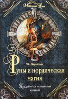 Карлссон Т. - Руны и нордическая магия' обложка книги