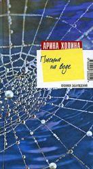 Холина А.И. - Письма на воде: роман' обложка книги