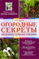 Андреев А.М. - Огородные секреты: инструмент, удобрения, подкормки' обложка книги
