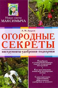 Огородные секреты: инструмент, удобрения, подкормки