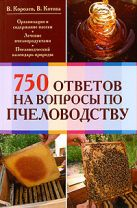Королев В., Котова В. - 750 ответов на самые важные вопросы по пчеловодству' обложка книги