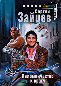 Паломничество к врагу: фантастический роман