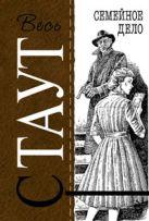 Стаут Р. - Семейное дело: детективный роман' обложка книги