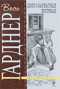 Дело о бархатных коготках: роман Гарднер Э.С.