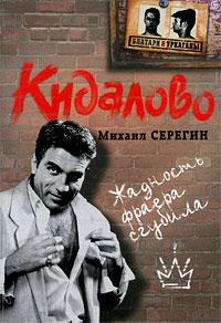 Кидалово: роман Серегин М.Г.
