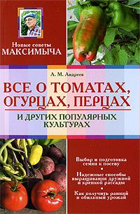 Все о томатах, огурцах, перцах и других популярных культурах