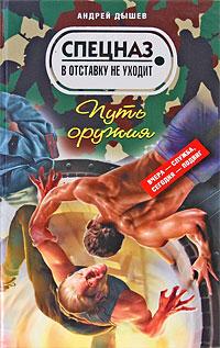 Путь оружия: повести Дышев А.М.