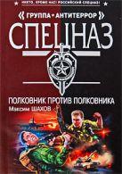 Шахов М.А. - Полковник против полковника: роман' обложка книги