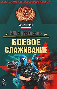 Боевое слаживание: повести Деревянко И.В.