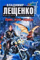 Лещенко В.В. - Кровь, огонь, серебро: фантастический роман' обложка книги