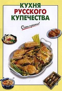 Кухня русского купечества Выдревич Г.С., сост.