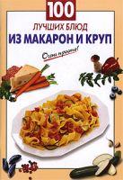 Выдревич Г.С., сост. - 100 лучших блюд из макарон и круп' обложка книги