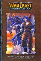 Кнаак Р., Чжэ Хван Ким - Warcraft: Трилогия Солнечного родника. Коллекционное издание' обложка книги