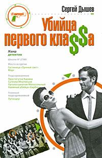 Убийца первого кла$$а: роман Дышев С.М.