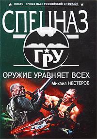Оружие уравняет всех: роман Нестеров М.П.