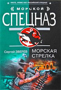 Морская стрелка: роман Зверев С.И.