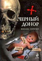 Серегин М.Г. - Черный донор: роман' обложка книги