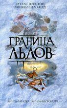 Престон Д., Чайлд Л. - Граница льдов' обложка книги