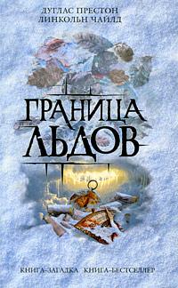 Граница льдов Престон Д., Чайлд Л.