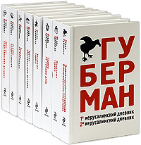 Энциклопедия Гариков. [комплект из 8 кн. в футляре]