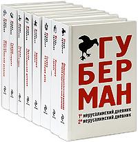 Энциклопедия Гариков. [комплект из 8 кн. в футляре] Губерман И.