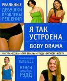 Рэдд Н.А. - Я так устроена: Body Drama' обложка книги