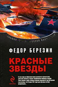 Красные звезды: фантастические романы