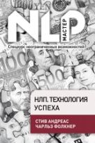 Андреас С., Фолкнер Ч. - НЛП. Технология успеха' обложка книги
