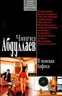 В поисках бафоса: роман Абдуллаев Ч.А.