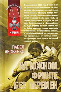 На южном фронте без перемен: роман Яковенко П.