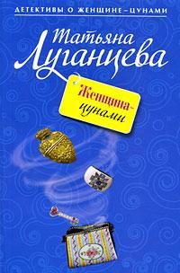 Женщина-цунами: роман Луганцева Т.И.
