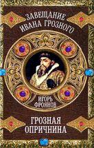 Фроянов И.Я. - Грозная опричнина' обложка книги