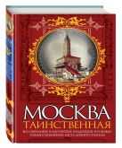 Сергиевская И.Г. - Москва таинственная. Все сакральные и магические, колдовские и роковые, гиблые и волшебные места древней столицы' обложка книги