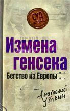 Уткин А.И. - Измена генсека. Бегство из Европы' обложка книги
