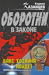 Бакс хозяина найдет: роман Казанцев К.