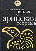 Пензев К.А. - Арийская теорема' обложка книги